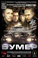 Bumer - Russian Movie Poster (xs thumbnail)