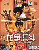 Enter The Dragon - Chinese Movie Cover (xs thumbnail)