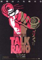Talk Radio - Japanese Movie Poster (xs thumbnail)