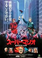 Super Mario Bros. - Japanese Movie Poster (xs thumbnail)