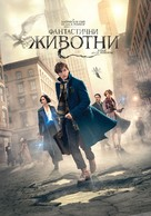 Fantastic Beasts and Where to Find Them - Bulgarian Movie Cover (xs thumbnail)