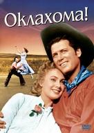 Oklahoma! - Russian Movie Cover (xs thumbnail)
