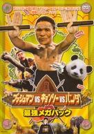 Fei zhou he shang - Japanese Movie Cover (xs thumbnail)