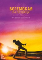 Bohemian Rhapsody - Russian Movie Poster (xs thumbnail)