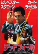 Tango And Cash - Japanese Movie Poster (xs thumbnail)
