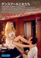 Gainsbourg (Vie héroïque) - Japanese Movie Poster (xs thumbnail)