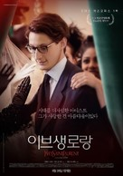Yves Saint Laurent - South Korean Movie Poster (xs thumbnail)