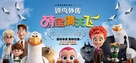 Storks - Chinese Movie Poster (xs thumbnail)