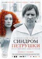 Sindrom Petrushki - Russian Movie Poster (xs thumbnail)