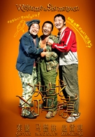 Jue zhan cha ma zhen - Chinese Movie Poster (xs thumbnail)