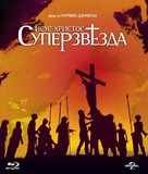 Jesus Christ Superstar - Bulgarian Movie Cover (xs thumbnail)