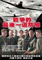 Die Brücke - Taiwanese Movie Poster (xs thumbnail)