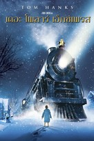 The Polar Express - Thai Video on demand movie cover (xs thumbnail)