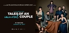 La vida inmoral de la pareja ideal - Movie Poster (xs thumbnail)
