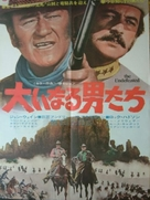 The Undefeated - Japanese Movie Poster (xs thumbnail)