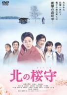 Kita no sakuramori - Japanese DVD cover (xs thumbnail)