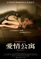 Orangelove - Taiwanese poster (xs thumbnail)
