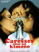 Tokugawa sekkusu kinshi-rei: shikijô daimyô - French Movie Poster (xs thumbnail)