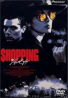 Shopping - Japanese DVD cover (xs thumbnail)
