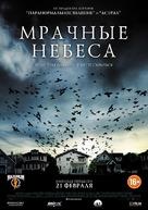 Dark Skies - Russian Movie Poster (xs thumbnail)