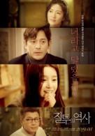 A History of Jealousy - South Korean Movie Poster (xs thumbnail)