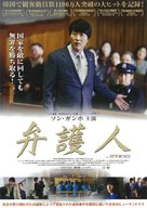 Byeon-ho-in - Japanese Movie Poster (xs thumbnail)