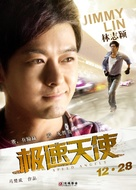 Speed Angels - Chinese Movie Poster (xs thumbnail)