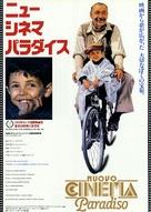 Nuovo cinema Paradiso - Japanese Movie Poster (xs thumbnail)