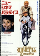 Nuovo cinema Paradiso - Japanese Movie Poster (xs thumbnail)