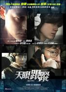 Gam-si-ja-deul - Hong Kong Movie Poster (xs thumbnail)