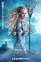 Aquaman - Japanese Movie Poster (xs thumbnail)