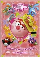 """Smeshariki"" - Russian DVD cover (xs thumbnail)"