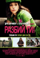 Whip It - Bulgarian Movie Poster (xs thumbnail)