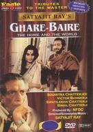 Ghare-Baire - British DVD cover (xs thumbnail)