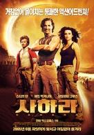 Sahara - South Korean Movie Poster (xs thumbnail)