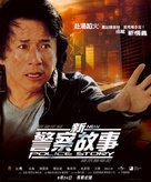 New Police Story - Hong Kong Movie Poster (xs thumbnail)