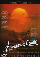 Apocalypse Now - Russian DVD movie cover (xs thumbnail)
