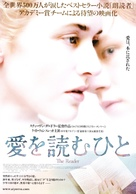The Reader - Japanese Movie Poster (xs thumbnail)