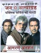 Satyagraha - Indian Movie Poster (xs thumbnail)