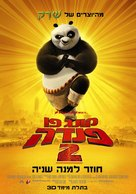 Kung Fu Panda 2 - Israeli Movie Poster (xs thumbnail)