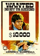 Wanted - Spanish Movie Poster (xs thumbnail)