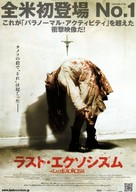 The Last Exorcism - Japanese Movie Poster (xs thumbnail)