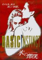 Basic Instinct - Japanese Movie Poster (xs thumbnail)