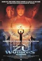 Shu shan zheng zhuan - Spanish Movie Poster (xs thumbnail)