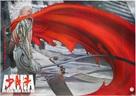 Akira - Japanese Movie Poster (xs thumbnail)