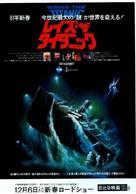 Raise the Titanic - Japanese Movie Poster (xs thumbnail)