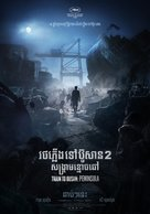 Train to Busan 2 -  Movie Poster (xs thumbnail)