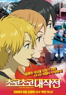 Chokorêto andâguraundo - South Korean Movie Poster (xs thumbnail)