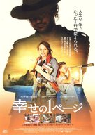 Nim's Island - Japanese Movie Poster (xs thumbnail)