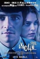 The Good Doctor - Hong Kong Movie Poster (xs thumbnail)